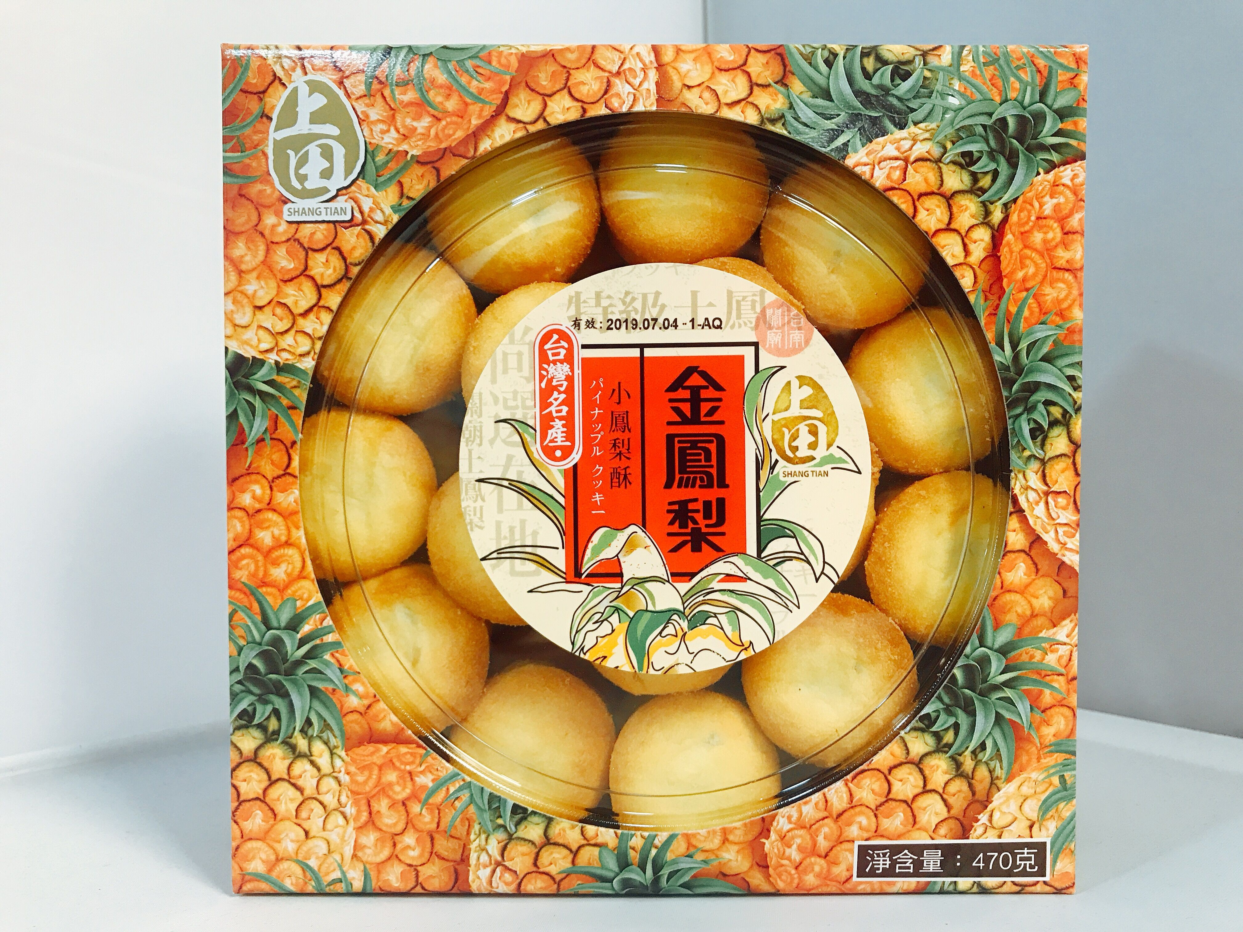 Pineapple cake 金鳳梨小鳳梨酥 (470g)